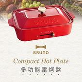 免運【中秋】烤肉全面進化 日本Bruno BOE021 多功能電烤盤 (四色可選) 贈米奇風扇