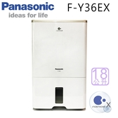Panasonic 國際F-Y36EX 18公升/日 除濕機 能源效率第1級 ECONAVI+nan