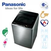 國際 Panasonic NA-V188EBS-S 17公斤變頻直立式洗衣機