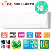 FUJITSU 富士通 ASCG/AOCG028LLTB 變頻冷暖冷氣 優質型 L系列