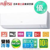 FUJITSU 富士通 ASCG/AOCG040JLTB 變頻冷專冷氣 優質型 L系列