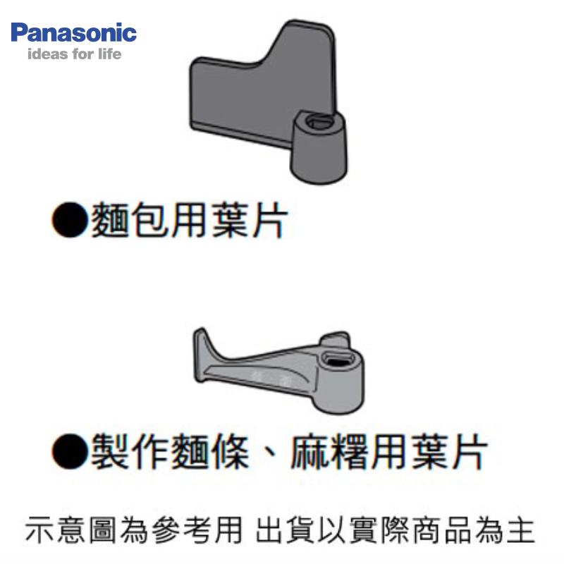Panasonic 國際 BH1000T 製麵包機 攪拌葉片(小)麵條麻糬用葉片57610-0130