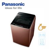 國際 Panasonic NA-V110EB-PN 11公斤變頻直立式洗衣機