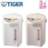 TIGER虎牌 PDR-S30R 3L 微電腦電熱水瓶(2色可選)