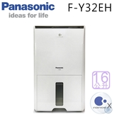 Panasonic 國際 F-Y32EH 16公升/日 除濕機 能源效率第1級 ECONAVI+na