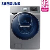 Samsung 三星 WF19J9800KP/TW 19KG 潔徑門系列滾筒式洗衣機