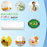 DAIKIN 大金 RHF20RVLT/FTHF20RVLT 經典系列 變頻冷暖分離式冷氣完售