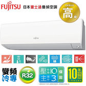 FUJITSU 富士通 ASCG/AOCG050CMTA 變頻冷專冷氣 高級型 M系列