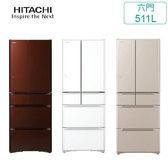 HITACHI 日立 RG520HJ 511公升 六門電冰箱(3色可選)
