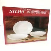 限定◢   SILWA 西華 貴族餐盤 白玉三入組