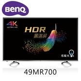 BenQ 49MR700 49吋護眼大型液晶電視 護眼 4K