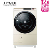 HITACHI日立 BDSV125AJR-N 12.5KG 溫水飛瀑滾筒洗脫烘洗衣機右手開(香檳金)