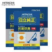HITACHI 日立 CVP6*3 吸塵器配件耗材  集塵紙袋 15入 家庭號 日立吸塵器專用