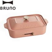 日本 Bruno BOE021 多功能電烤盤(珊瑚粉)