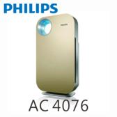 PHILIPS 飛利浦 AC4076 Octopus 高效濾淨 空氣清淨機