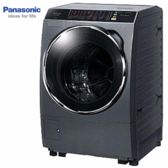 Panasonic 國際 NA-V130DDH 13KG滾筒式變頻洗衣機ECONAVI+nanoe
