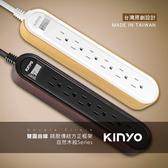 KINYO 1開6插 雙圓延長線6呎-自然木紋系列 1.8M CGCW316