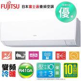FUJITSU 富士通 ASCG/AOCG040LLTB 變頻冷暖冷氣 優質型 L系列