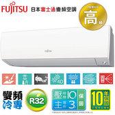 FUJITSU 富士通 ASCG/AOCG040CMTA 變頻冷專冷氣 高級型 M系列