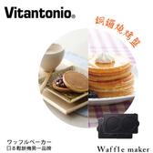 [預購 4月到貨] Vitantonio 鬆餅機專用烤盤-銅鑼燒烤盤(PVWH-10-PK)