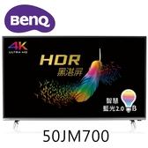 BenQ 明碁  50JM700 50吋 4K HDR 護眼旗艦顯示器