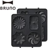 日本 Bruno BOE043 專用烤盤 BOE043-GATEAU 熱壓三明治機專用-燒菓子烤盤