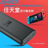 ANKER PowerCore 行動電源 20000mAh SWITCH聯名款PD A1275S