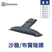 Electrolux 伊萊克斯988263012  沙發布質吸頭  吸塵器配件