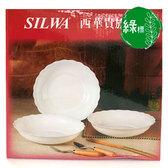 綠標◢  SILWA 西華 貴族餐盤 白玉三入組