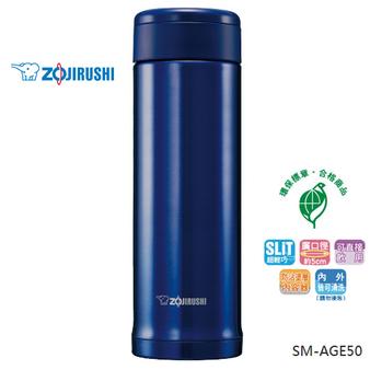 限定◢象印 SM-AGE50 不鏽鋼真空保溫杯 SLiT系列 藍 500ml