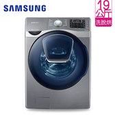Samsung 三星 WD19J9810KP/TW 19KG 潔徑門系列洗脫烘滾筒式洗衣機