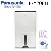 Panasonic 國際 F-Y20EH 10公升/日 除濕機