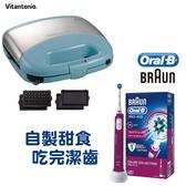 Vitantonio鬆餅機 VWH-33B 蒂芬妮藍+Oral-B 歐樂B PRO450P 電動牙刷