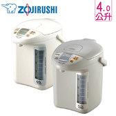 ZOJIRUSHI 象印 CD-LGF40 4.0L 微電腦電動熱水瓶(2色可選)