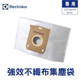 Electrolux 伊萊克斯 ES01 強效不織布集塵袋  2組(僅適用於Ultraone)