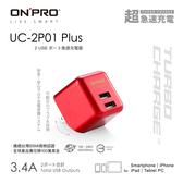 ONPRO UC-2P01 Plus 金屬色限定版 3.4A第二代超急速漾彩充電器