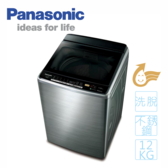 國際牌 Panasonic NA-V120EBS-S 12公斤變頻洗衣機 不鏽鋼