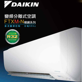 DAIKIN 大金RXM22RVLT/FTXM22RVLT 橫綱系列冷暖冷氣 變頻 分離式