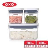 【限量超值組】OXO POP 按壓保鮮盒輕巧3件組