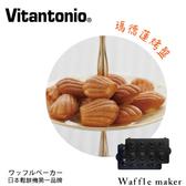 [預購 4月到貨] Vitantonio 鬆餅機專用烤盤-瑪德蓮烤盤(PVWH-10-11)
