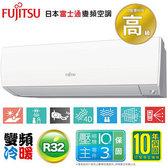 FUJITSU 富士通 ASCG/AOCG028KMTA 變頻冷暖冷氣 高級型 M系列