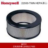 Honeywell 22500-TWN HEPA濾心 空氣清淨機耗材 環狀Ture HEPA濾淨