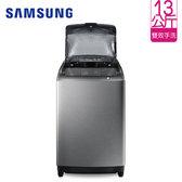 Samsung 三星 WA13J5750 13KG 雙效手洗系列直立式洗衣機 (魔力銀)