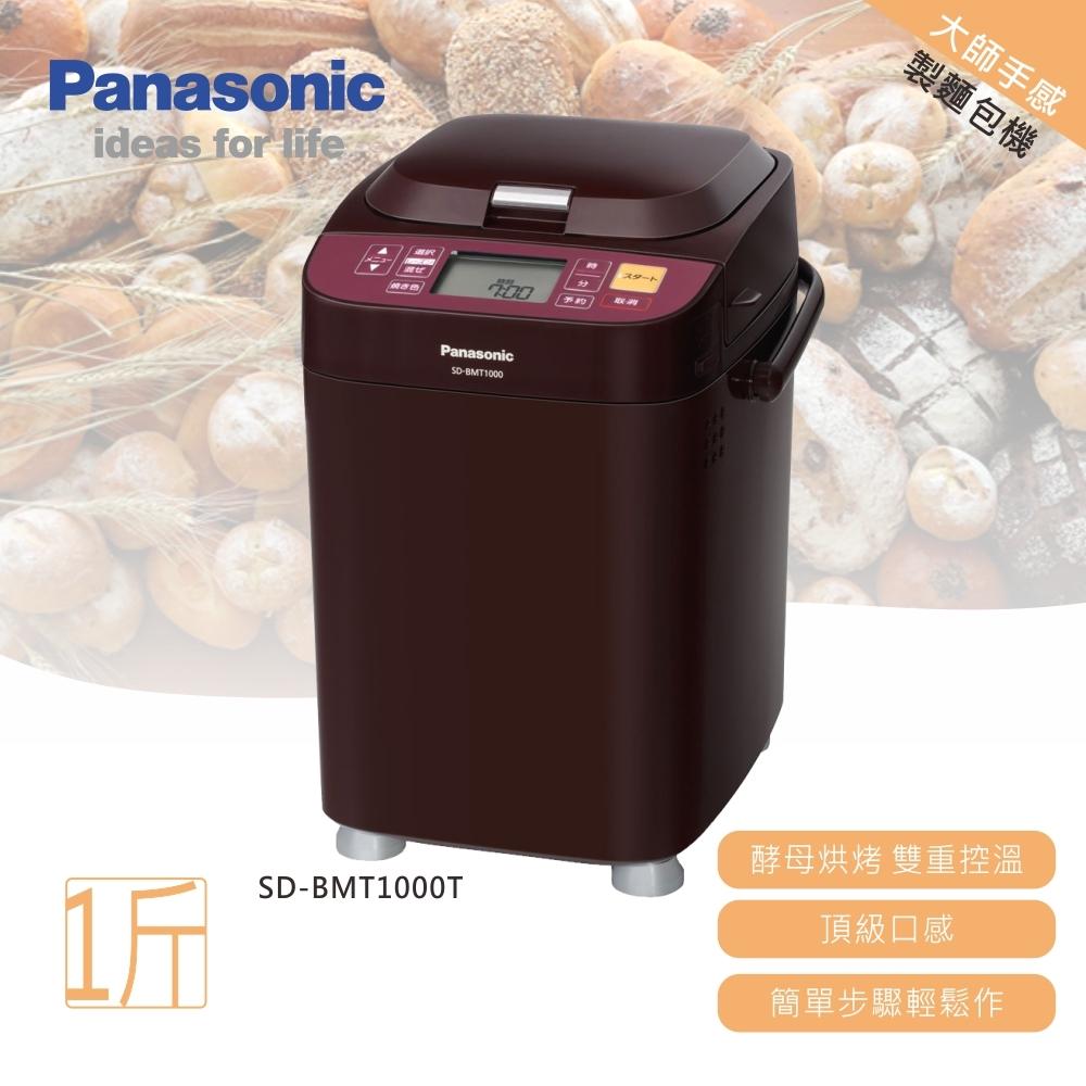 Panasonic 國際 製麵包機 SD-BMT1000T 1斤