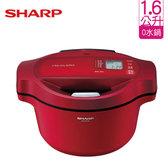 SHARP 夏普 KN-H16TA 0水鍋 無水鍋 0水自動調理