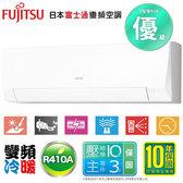 FUJITSU 富士通 ASCG/AOCG022LLTB 變頻冷暖冷氣 優質型 L系列