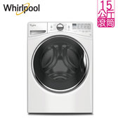 Whirlpool 惠而浦 WFW92HEFW 15KG滾筒洗衣機