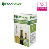 FOODSAVER T03-0024 真空瓶塞3入組(適用一般尺寸瓶口)