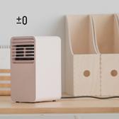 ±0 正負零 正負0 XHH-Y120  粉紅 電暖器 適用桌下、更衣室、廚房小空間