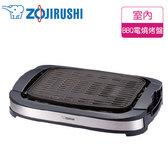 ZOJIRUSHI 象印 EB-DLF10 室內BBQ電燒烤盤